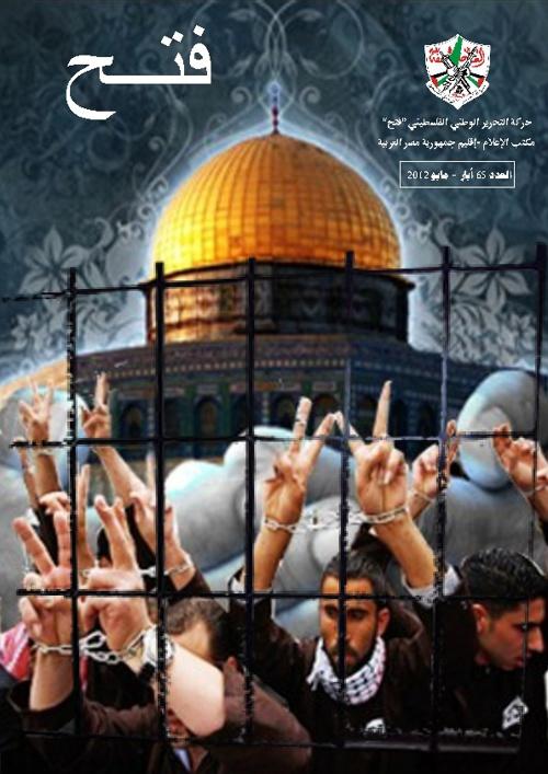 نشرة تصدر عن حركة فتح - إقليم القاهرة -شهر مايو