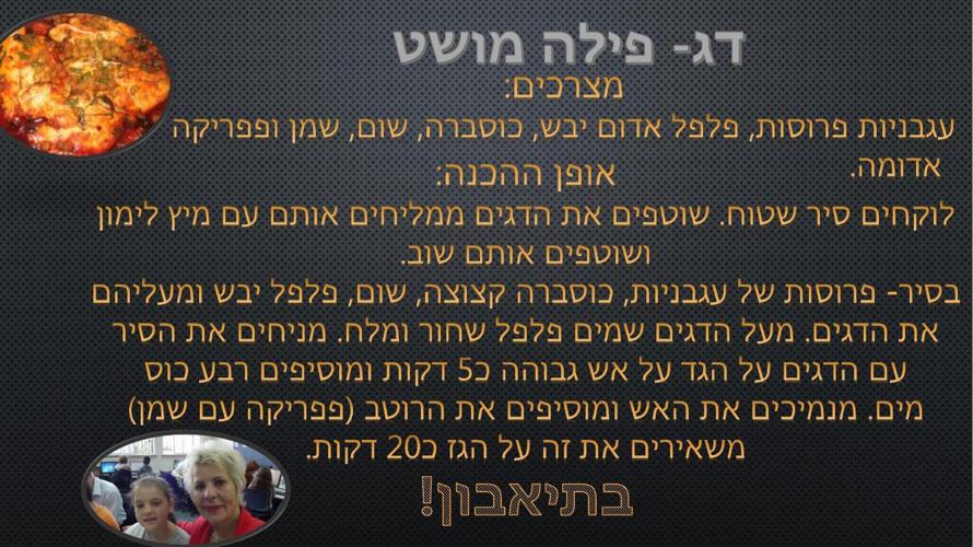 """המתכונים שלנו - הקשר הרב דורי  """"אלחריזי """" 3/2014"""