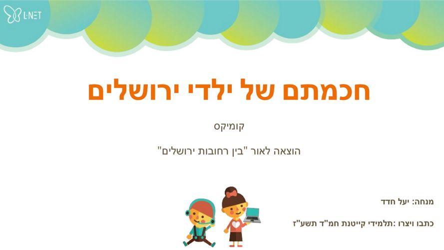 קומיקס - חכמתם של ילדי ירושלים