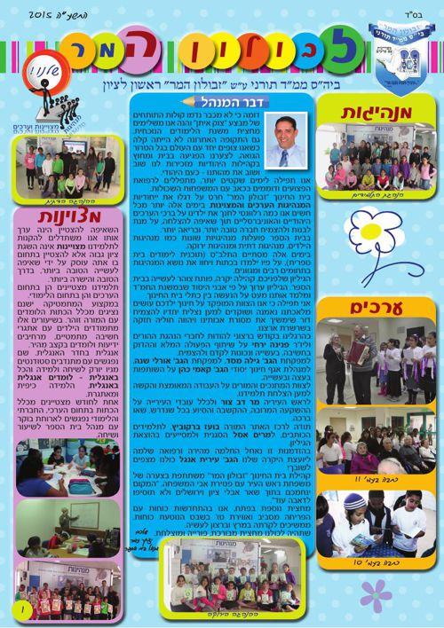 עיתון בית ספר - מחצית ראשונה- תשעה