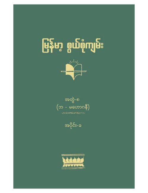ျမန္မာစြယ္စံုက်မ္း(အတြဲ- ၈- အပိုင္း- ခ)