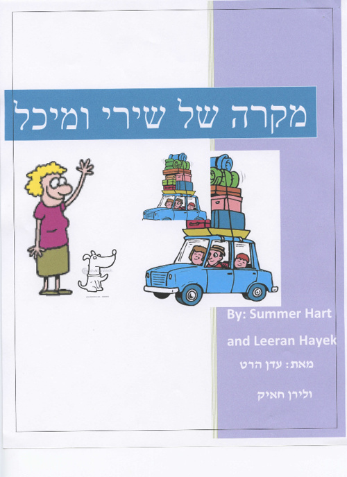 summer and leeran talmud case 2