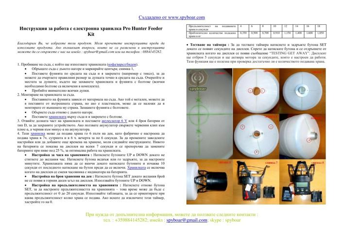 инструкция за хранилка Mоultrie на български