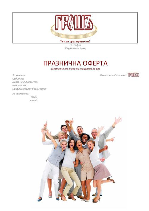 Празнично меню на ГРОШЪ 21