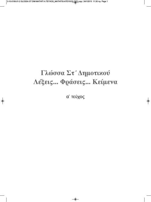 10-0156 - GLWSSA TEYXOS 1 (ST DHMOTIKOY) BM