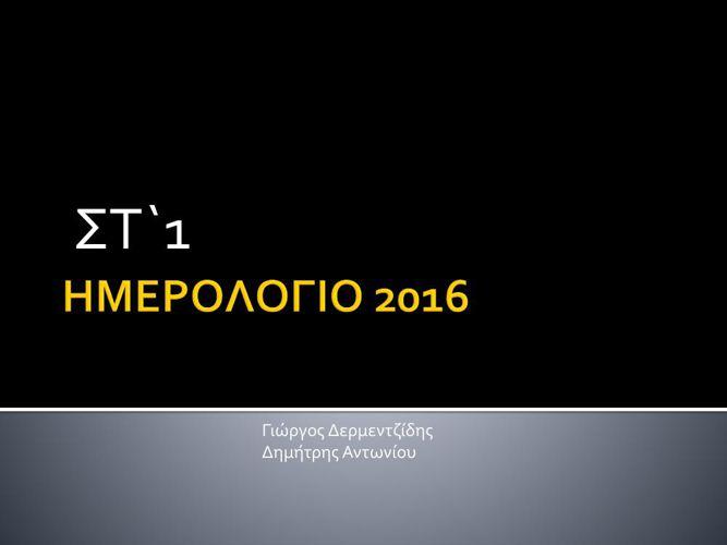 Ημερολογιο ΣΤ1 ΓΔ 2016