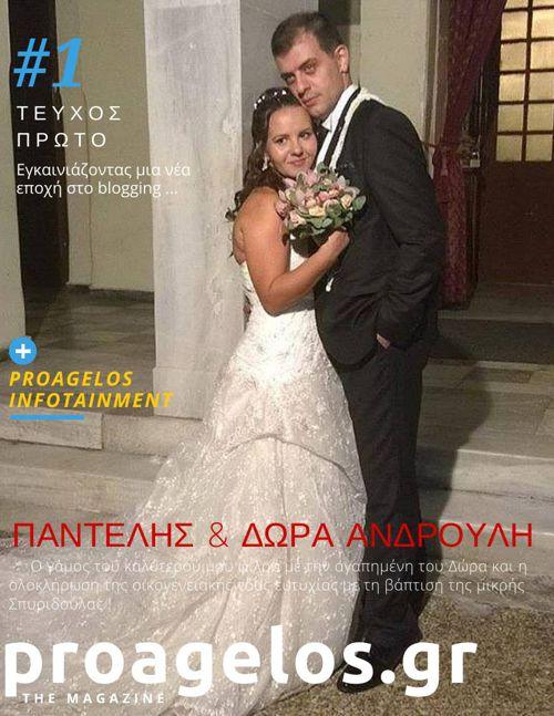 proagelos.gr - THE MAGAZINE #1