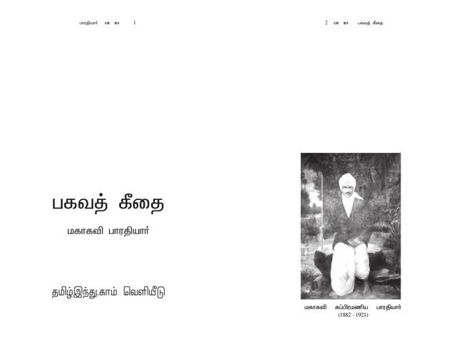 Bagavath geetai