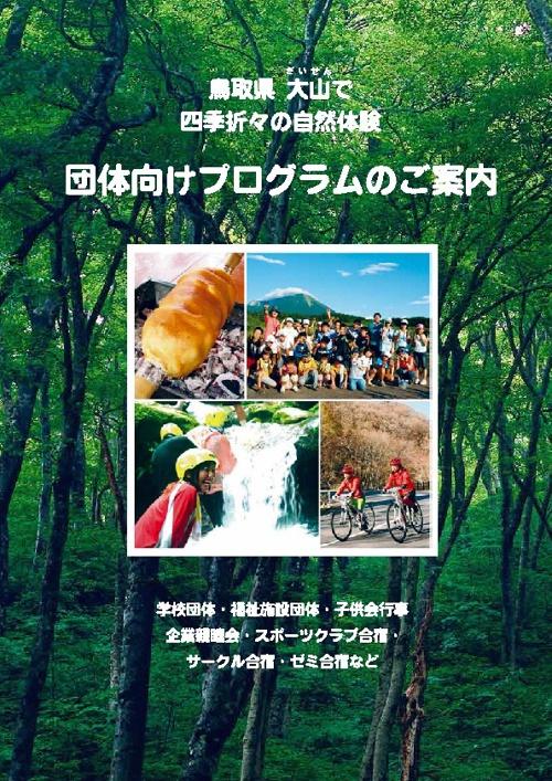 鳥取県大山での体験プログラム一覧