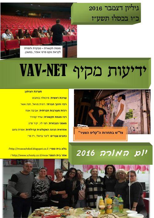 עיתון מקיף ו דצמבר 2016 חלק א