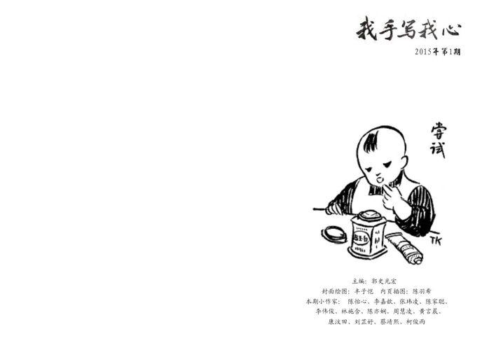 【华南】《我手写我心》2015年第一期