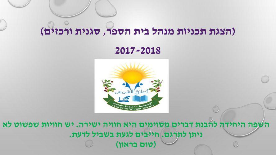 הצגת תכניות רכזים 2017-2018