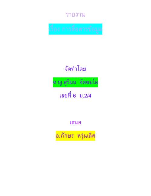 ICT-1 Homework
