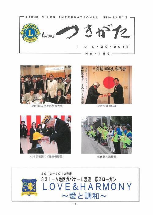会報誌no159