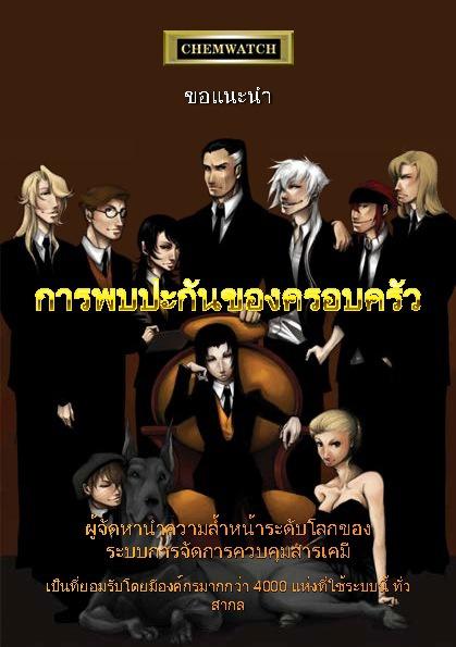 family_Thai