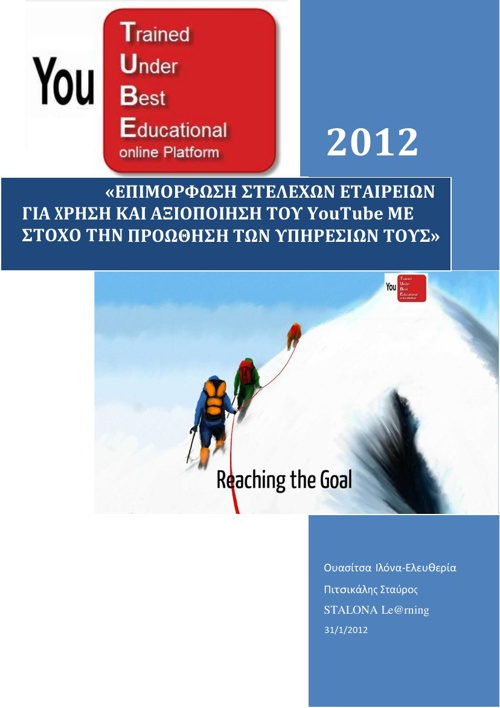 Brochure Stalona Le@rning