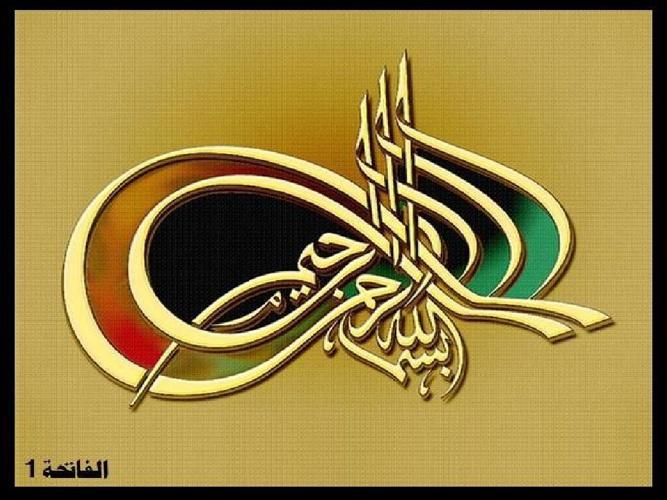 القرآن بالصور