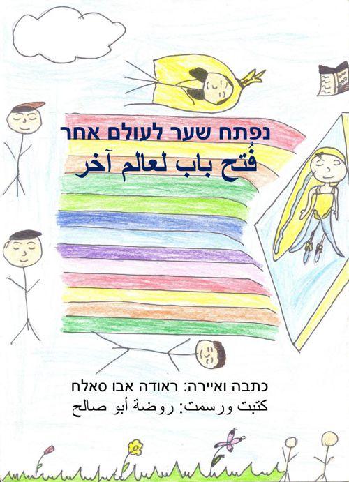 הספר של ראודה - חלק 1