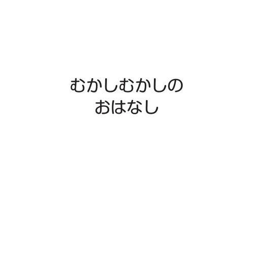 mukashimukashinoohanashi