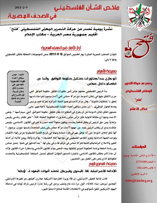 ملخص الشأن الفلسطيني في الصحف المصرية ليوم الخميس - 9-2-2012