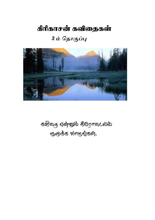Tamil Poems3