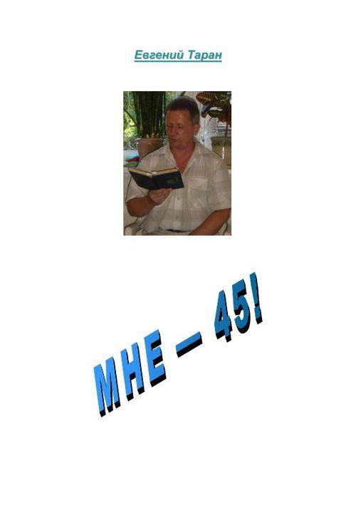 Мне -45!