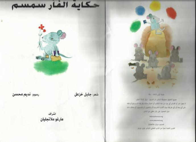 Copy of حكاية الفأر سمسم