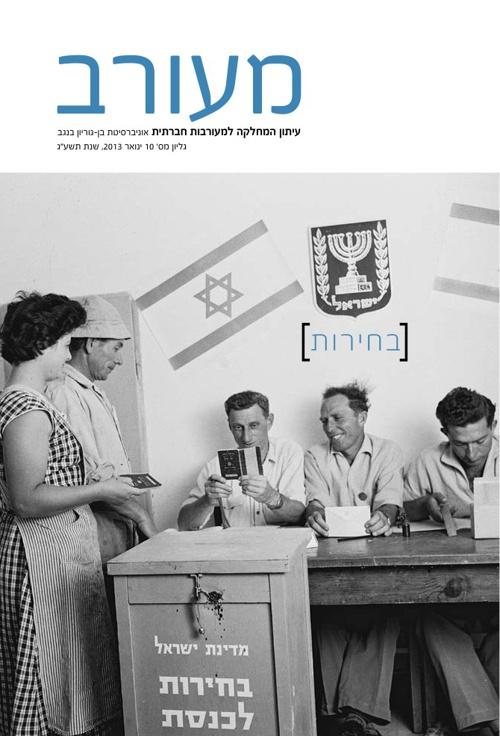 מעורב - עיתון המחלקה למעורבות חברתית אונ' בן-גוריון, גיליון 10