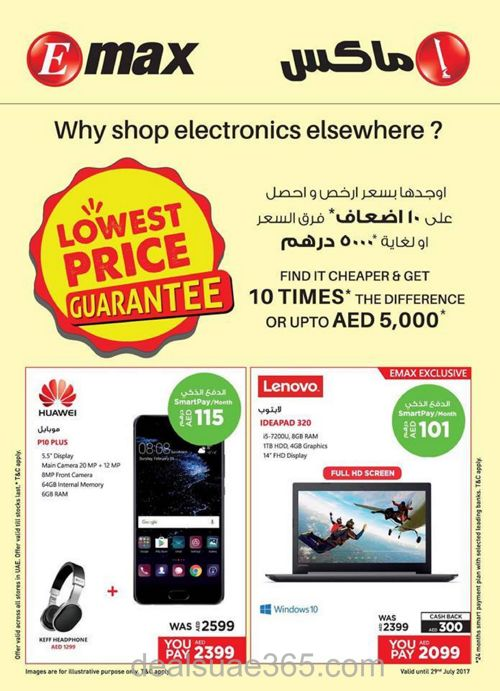 Emax Lowest Price Guarantee Sale