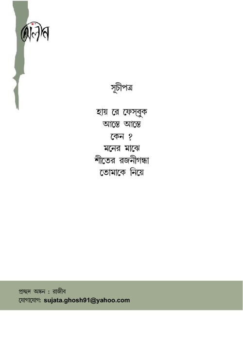 """OLEEN"" অলীন  Written by Dr.sujata ghosh"