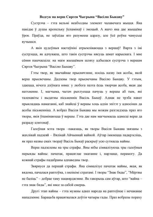 Водгук на верш Сяргея Чыгрына