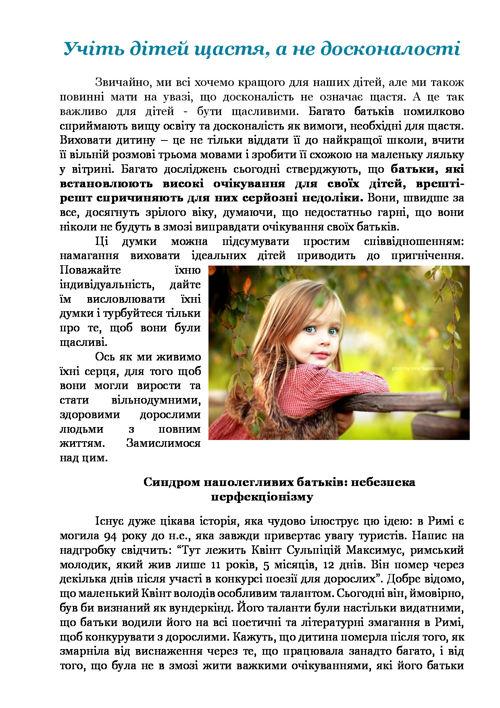 Учіть дітей щастя, а не досконалості
