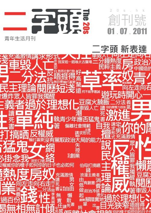 二字頭 20s.hk 2011-07