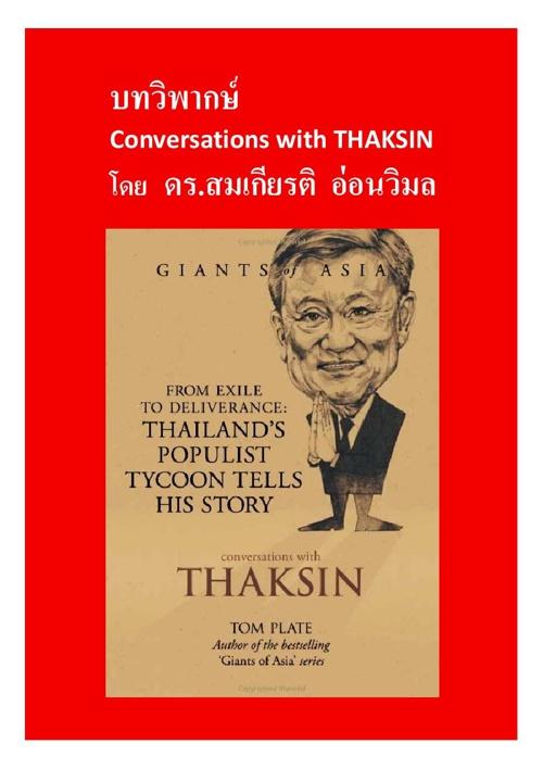 บทวิพากษ์ Conversation with THAKSIN โดย ดร.สมเกียรติ อ่อนวิมล