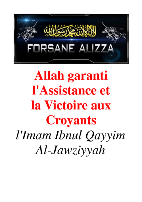 Allah garanti l'Assistance et la Victoire aux Croyants
