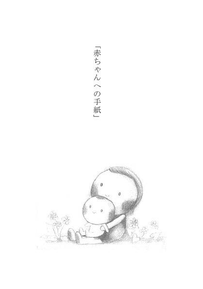 2011赤ちゃんへの手紙