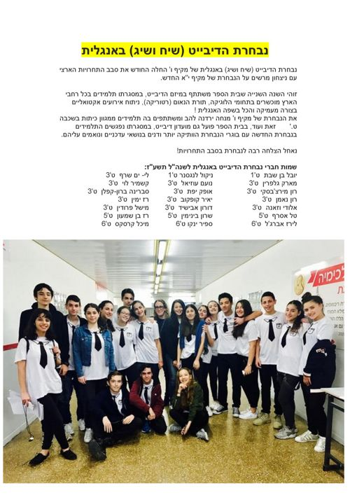 עיתון מרץ אפריל חלק ב 2017