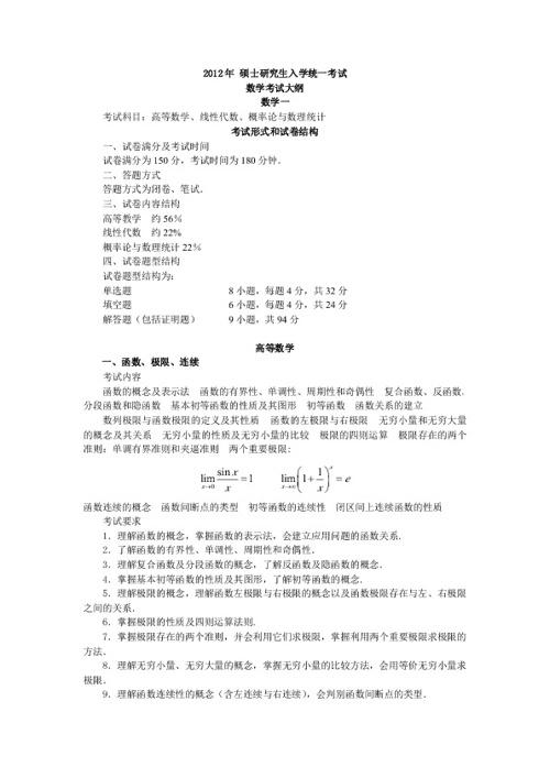 2012年考研数学(一)考试大纲