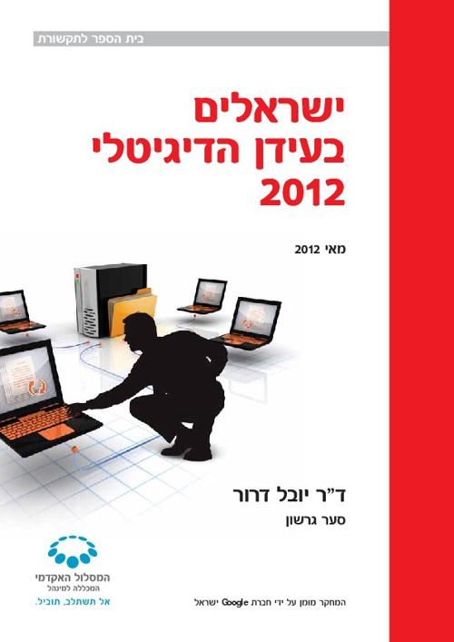 ישראלים בעולם דיגיטלי