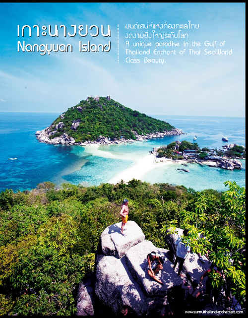 Koh Nangyuan_เกาะนางยวน