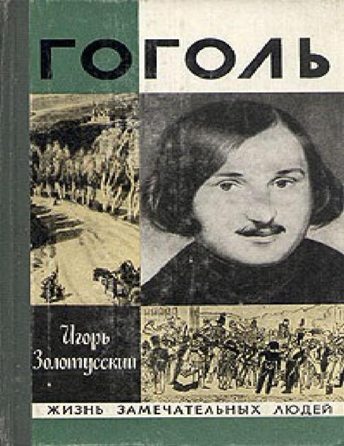 ЖЗЛ Гоголь