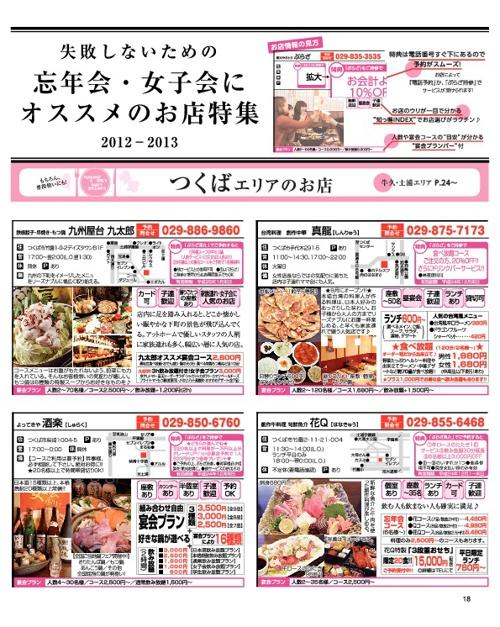 2012 忘年会特集vol.2