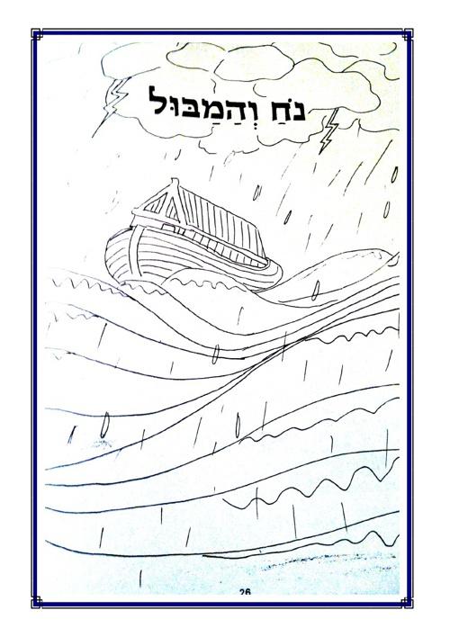 בראשית 3- תיבת נח ומגדל בבל