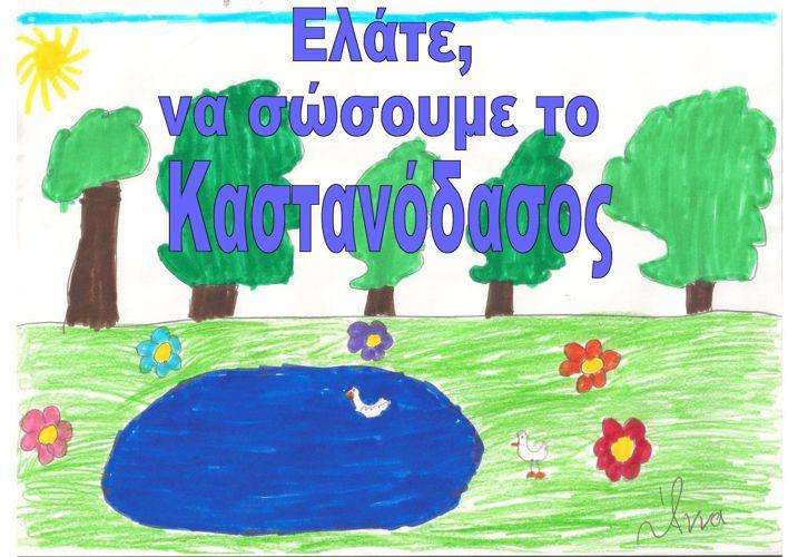 Σώστε το Καστανόδασος