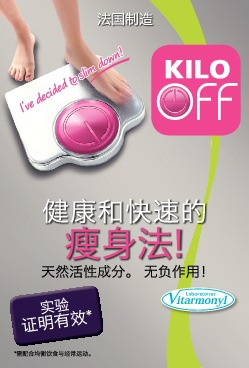 Kilo Off Brochures- Chinese