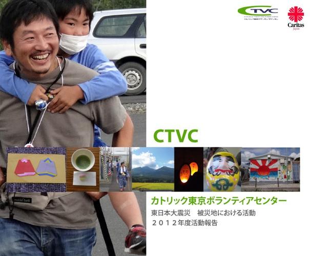 CTVC 2012年度活動報告