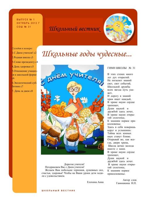 школьный вестник №1
