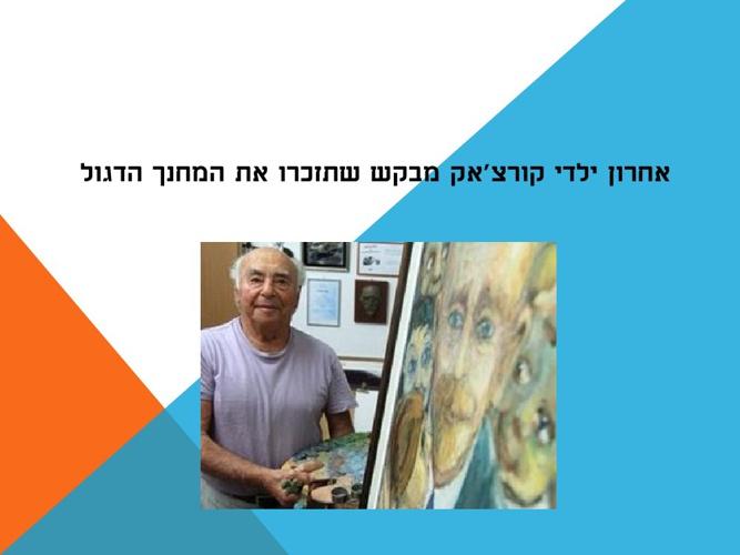 יצחק בלפר מילדי קורצ'אק