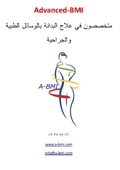 Flyer arabic
