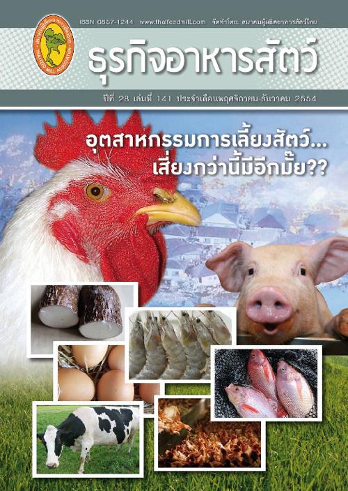 วารสารธุรกิจอาหารสัตว์ 141